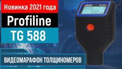 Обновление модели Profiline 588
