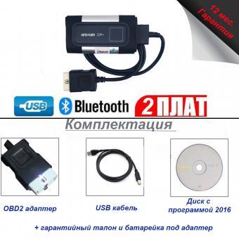 Мультимарочный сканер AUTOCOM CDP+ BLUETOOTH/USB (ДВУХПЛАТНЫЙ)
