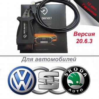 Адаптер ВАСЯ ДИАГНОСТ PRO 20.6.3 от Car2Diag (Лицензионный, Бесплатные обновления, под Windows xp/7/10)