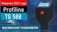 Profiline TG 588 Pro (Новинка 2021 года)